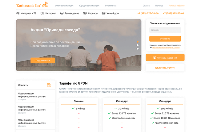 Изготовление корпоративного вебсайта для интернет-провайдера, компания