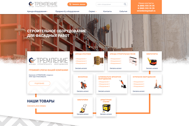 Разработка интернет-магазина по продаже и аренде опалубки для компании