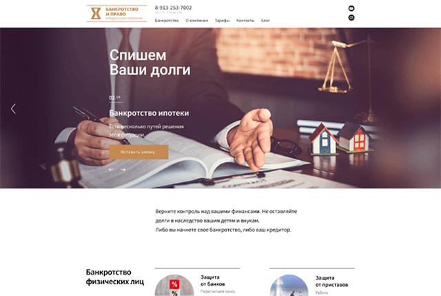 Разработка корпоративного сайта для юристов по банкротству, компания