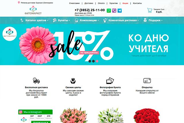 Разработка интернет-магазина по доставке цветов и подарков Фитомаркет