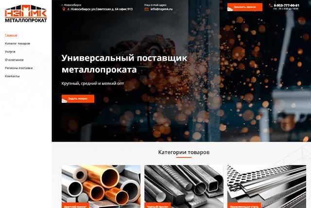 Разработка корпоративного сайта по продаже металлопроката