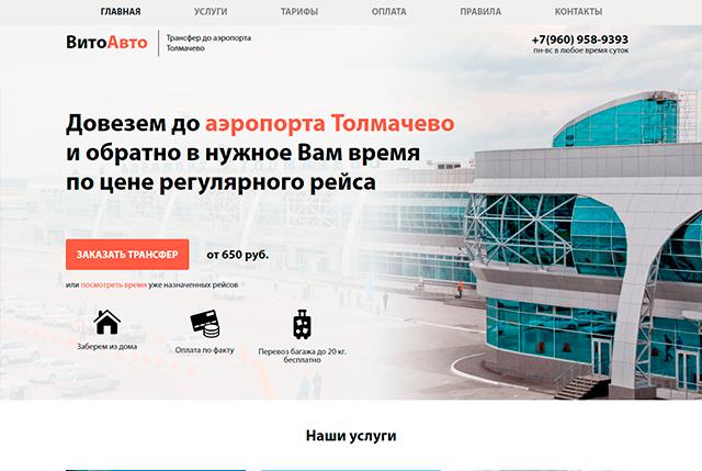 Создание продающей страницы для перевозчика до аэропорта Толмачево