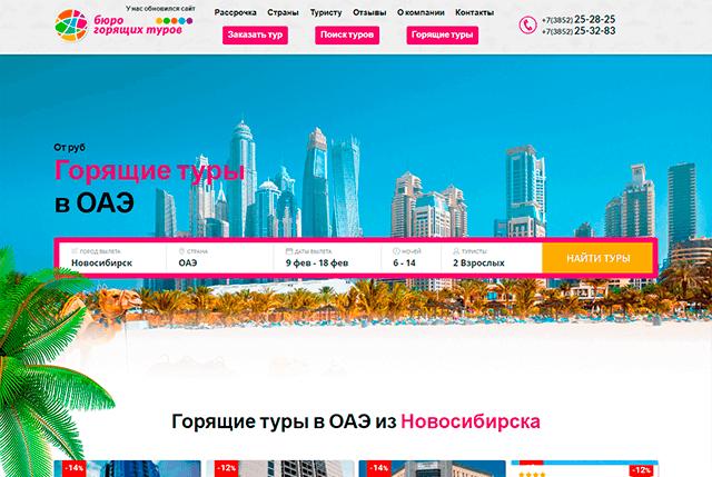 Изготовление вебсайта для турфирмы Бюро горящих туров