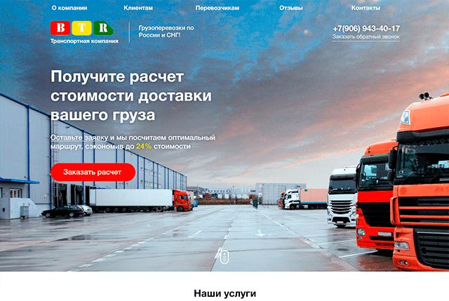 Создание вебсайта для транспортной компании в Новосибирске