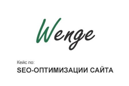 SEO продвижение интернет-магазина salonwenge.ru