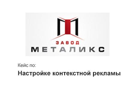 Настройка контекстной рекламы для Металликс