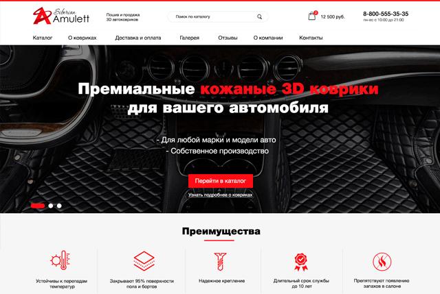 Разработка интернет-магазина по продаже ковриков для автомобилей