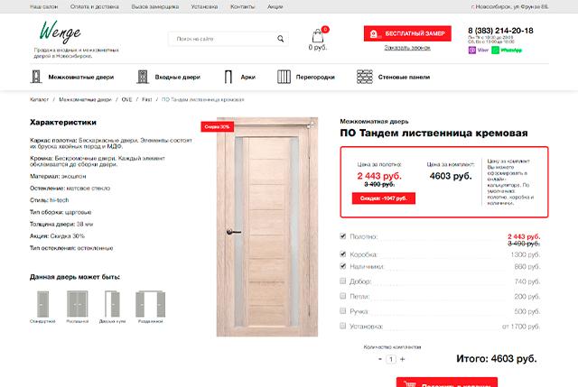 Разработка интернет-магазина входных и межкомнатных дверей