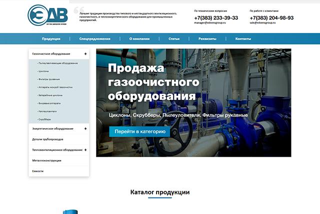 Создание webсайта для ЭДВ