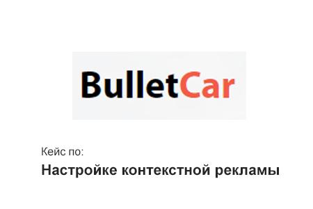 Настройка рекламной кампании для Булет-кар