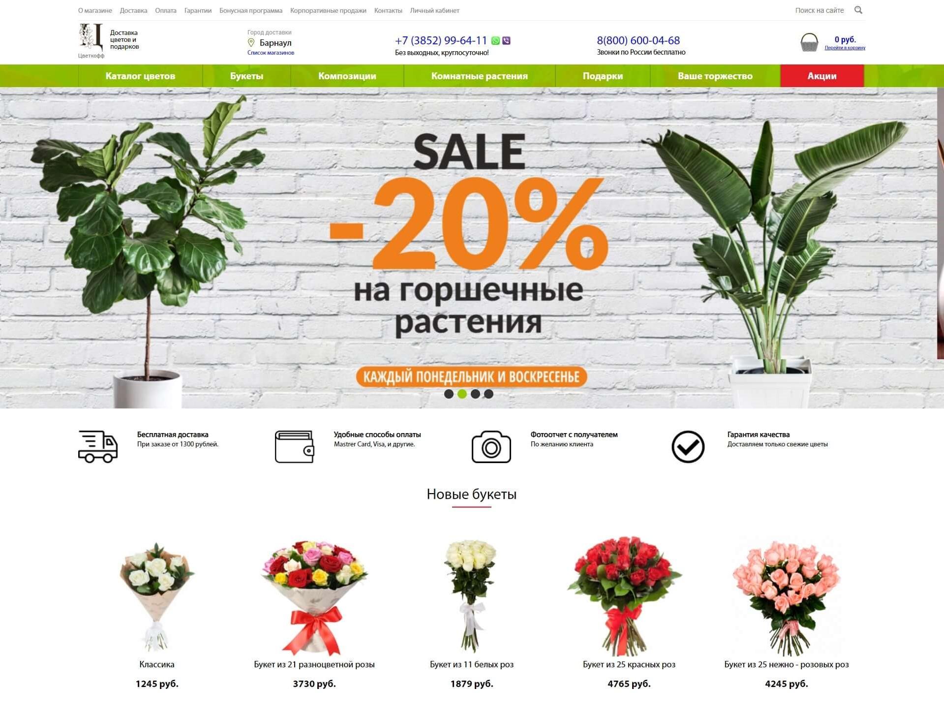 Интернет-магазин по продаже цветов и подарков