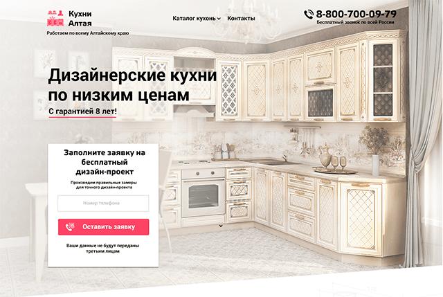 Landing page по продаже кухонь для КухниАлтая