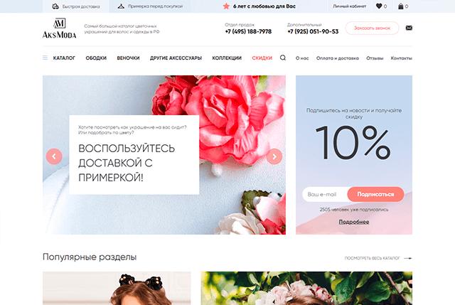 Разработка интернет-магазина аксессуаров и одежды для AksModa