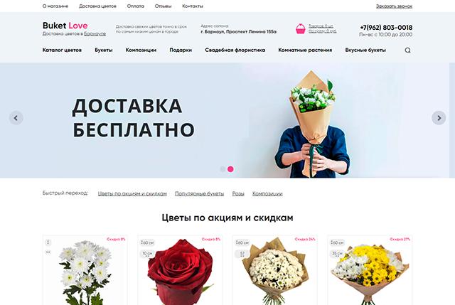 Разработка интернет-магазина по продаже цветов и подарков BuketLove