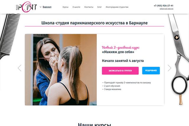 Разработка корпоративного сайта для школы парикмахеров