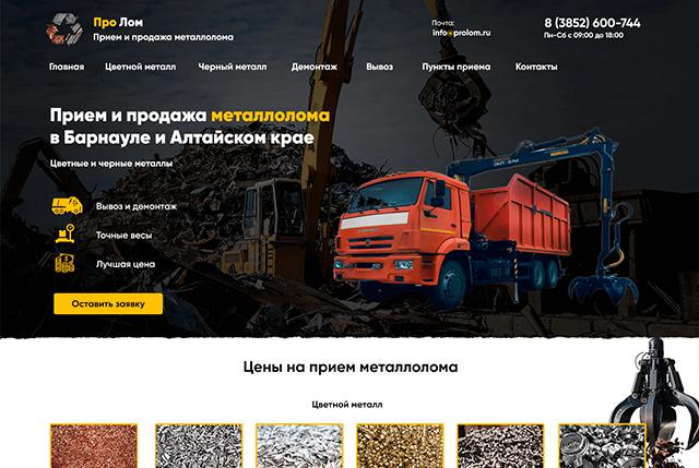 Создание сайта для приема металлолома