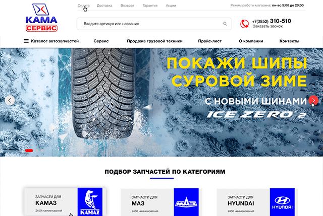Разработка интернет-магазина по продаже автозапчастей